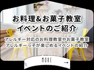 お料理・お菓子教室&イベント